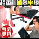 硬漢重量訓練機重訓椅舉重床仰臥起坐板啞鈴椅深蹲架運動健身機器材另售槓片舉重床單槓健腹器