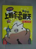 【書寶二手書T2/漫畫書_IPH】MR.PIG4-上班豬頭天_Mr.Pig