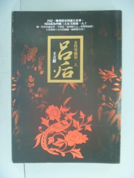 【書寶二手書T5/歷史_LFB】女性掌權第一人呂后_王立群