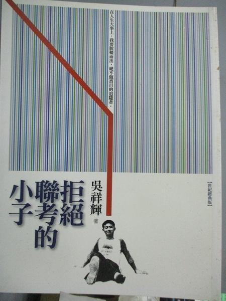 【書寶二手書T3/勵志_EWV】拒絕聯考的小子_吳祥輝