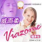 Viazome 威而柔《女性情趣提升凝露隨身包 》0.5ml 單包體驗裝