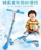 兒童蛙式滑板車小孩滑滑車三輪搖擺剪刀車劃板車踏板車 【格林世家】