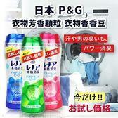日本 PG 體驗版香香豆 洗衣芳香顆粒 210ml【P000044】