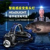 頭燈強光充電感應超亮釣魚燈夜釣頭戴式