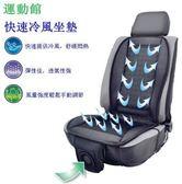 新款 汽車通風坐墊 帶風扇冷風吹風涼墊 空調制冷座墊汽車座墊車墊座椅椅套司機透氣四季通用