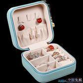 便攜式首飾盒旅行迷你小巧公主簡約耳釘手飾耳環收納盒子飾品盒女 玩趣3C