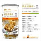 罐裝黃金脆薯條-清香胡椒 每日優果...