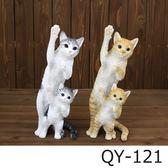 《齊洛瓦鄉村風雜貨》日本zakka雜貨 貓咪系列 擺飾 動物模型 站著貓咪 一大一小貓咪 帶小貓貓咪
