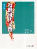 (二手書)台灣現代文選(修訂二版)
