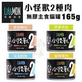 *WANG*【單罐】LitoMon怪獸部落 小怪獸2種肉無膠主食貓罐165g‧貓罐頭