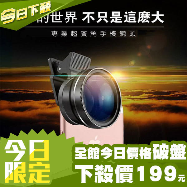 【DIFF】 0.45x 廣角鏡頭 手機鏡頭 正品 玫瑰金微距 魚眼 自拍 補光 美顏 補光燈 神器