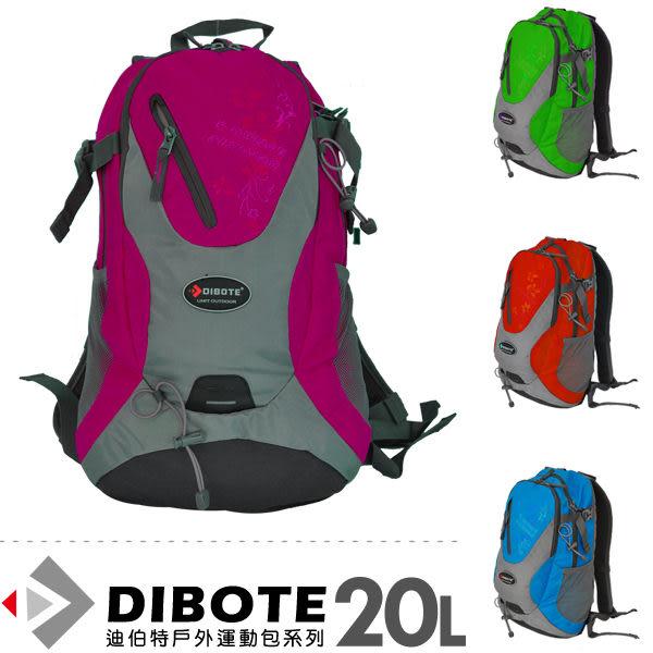 【迪伯特DIBOTE】登山包-專業20L登山包超輕量型登山背包(4色)20公升短程用攻頂包☀饗樂生活