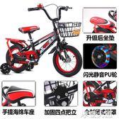 兒童自行車2-3-4-6-7-8-9-10歲童車男孩寶寶腳踏車女孩小孩單車QM『摩登大道』