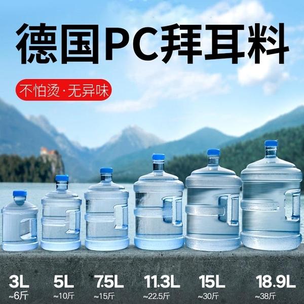 純凈礦泉水桶家用飲水機桶加厚手提桶裝水桶飲用儲水大桶小空桶pc 艾瑞斯