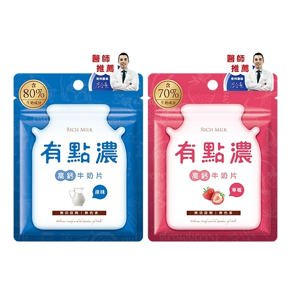 有點濃 高鈣牛奶片(20g) 款式可選【小三美日】