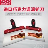 巧克力鏟刀 不銹鋼鏟刀   巧克力調溫鏟刀  進口鏟刀   【新年免運】