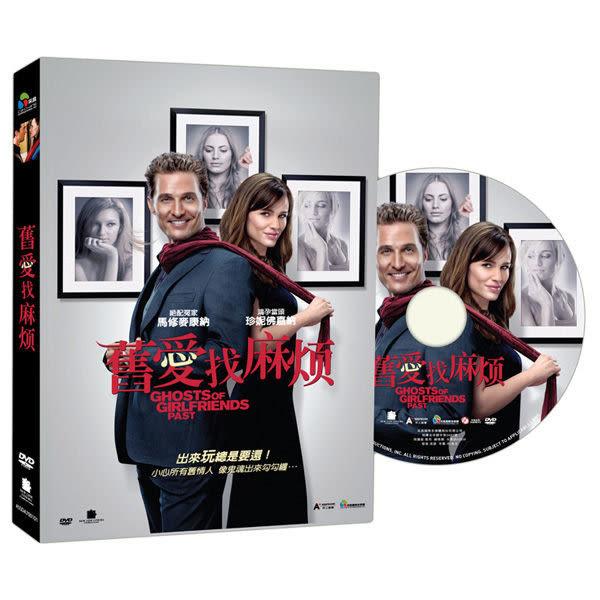 舊愛找麻煩 DVD(購潮8)
