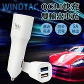 【WINDTAC】QCH-01 智能車用QC3.0 快速充電器 [富廉網]