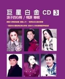 巨星白金 3 CD 浪子的心情情淚專輯(購潮8)