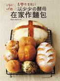 (二手書)易學不失敗! 12原則× 9步驟以少少の酵母在家作麵包