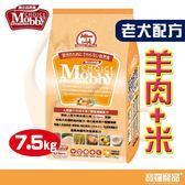 MOBBY莫比 羊肉&米-老犬配方/狗飼料 7.5 kg【寶羅寵品】