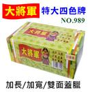 【大將軍】 989 特大 四色牌 什湖(50副入/盒)12盒/件