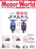MotorWorld摩托車雜誌 7月號/2018 第396期