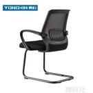 電競椅 勇心簡易辦公椅電腦椅家用透氣網布職員椅子靠背會議椅弓形腳椅 MKS韓菲兒