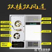 取暖器智慧集成吊頂浴霸風暖嵌入式多功能五合一led燈浴室衛生間暖風機 220Vigo快意購物網