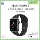 【全新現貨】Apple Watch SE 44MM GPS版 太空灰色鋁金屬錶殼 運動型錶帶 運動及睡眠記錄 智慧運動腕錶