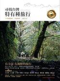 (二手書)尋找台灣特有種旅行