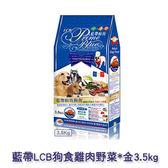 藍帶LCB狗食雞肉野菜_金3.5kg【0216零食團購】4712013800459