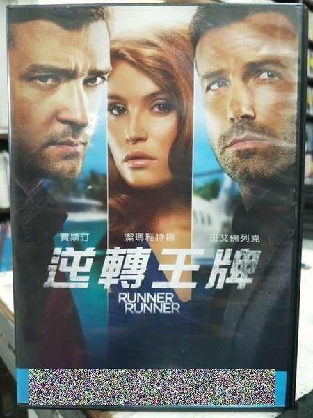 挖寶二手片-G39-007-正版DVD-電影【逆轉王牌】-賈斯汀 班艾佛列克 潔瑪雅特頓(直購價)
