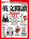 英文閱讀 Know-It-All:EZ Talk 總編嚴選閱讀特刊(1書+2 MP3,收錄50小時外籍教..