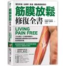 筋膜放鬆修復全書:10大部位×25個修復動作