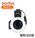 【EC數位】Godox 神牛 RING72 微距燈 環形燈 半圓環燈 圓環燈 LED燈 攝影燈 補光燈 商品拍攝 人像