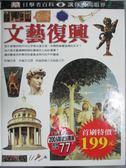 【書寶二手書T6/百科全書_YFN】文藝復興_李儀芳, 柯爾