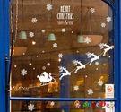 壁貼【橘果設計】聖誕麋鹿 DIY組合壁貼 牆貼 壁紙 室內設計 裝潢 無痕壁貼 佈置