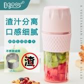 便攜榨汁機渣汁分離榨汁機家用水果小型便攜式迷你炸果汁機榨汁杯春季新品