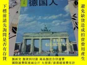 二手書博民逛書店德國人罕見——外國人叢書 瞭解德國從這裏開始Y20749 (美)