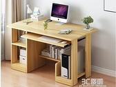 電腦桌簡易桌子電腦桌台式辦公桌家用簡約現代小書桌學生臥室 3C WD