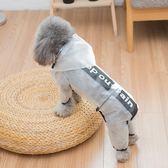 黑五好物節 狗狗雨衣四腳防水中小型犬寵物泰迪全包雪納瑞透明春夏季薄款衣服【名谷小屋】