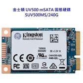 【新風尚潮流】金士頓 固態硬碟 UV500 SSD mSATA 介面 240GB SUV500MS/240G