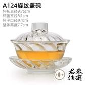 茶具蓋碗 玻璃蓋碗茶杯茶碗耐高溫泡茶碗三才碗【君來佳選】