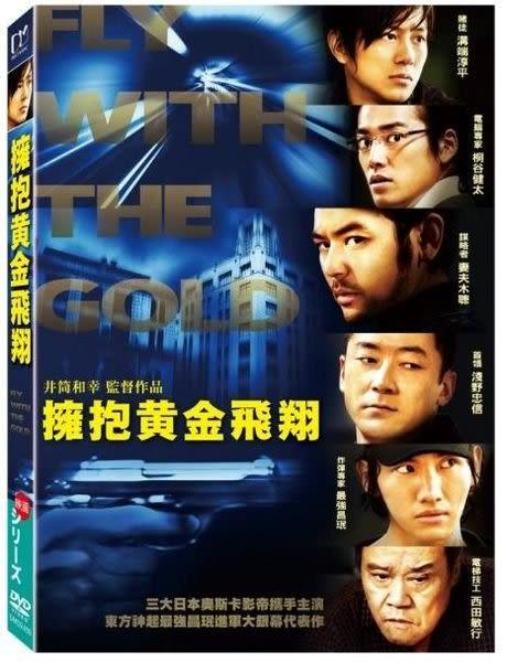擁抱黃金飛翔 DVD(購潮8)