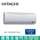 HITACHI 日立11-12坪RAC-71SK1/RAS-71SK1~A 7.2精品變頻冷專冷氣含【愛買】