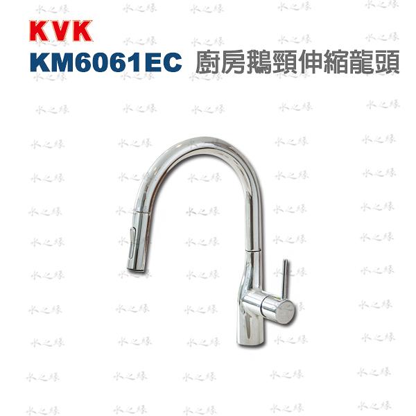【日本進口】 KVK KM6061EC廚房鵝頸伸縮龍頭 廚房水龍頭 可伸縮 簡約鵝頸造型 造型水龍頭