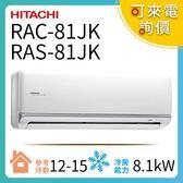 【HITACHI 】【好禮+基本安裝】日立 RAC/S-81JK 壁掛 一對一 變頻 冷專 12-15坪用 3.5噸 (全省服務)
