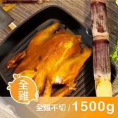 《宅配美食》元榆煙燻甘蔗雞(土雞)-全雞不切/1500g