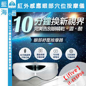 ifive 五元素 EYEF06 紅外線手勢感應眼部穴位按摩儀 (9種按摩模式!眼貼/眼罩/眼膜/按摩器)